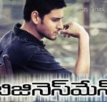 Mahesh Babu Businessman First Look Wallpapers