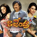 Rajendra Telugu Movie Posters