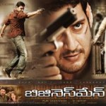 Mahesh babu Businessman Latest Wallpapers