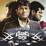 Ajith David Billa First Look Wallpapers