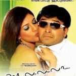 Ooh La La La Tamil Movie Posters