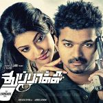 Thuppaki First Look Posters