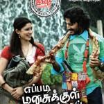 Eppadi Manasukkul Vandhai Movie Posters