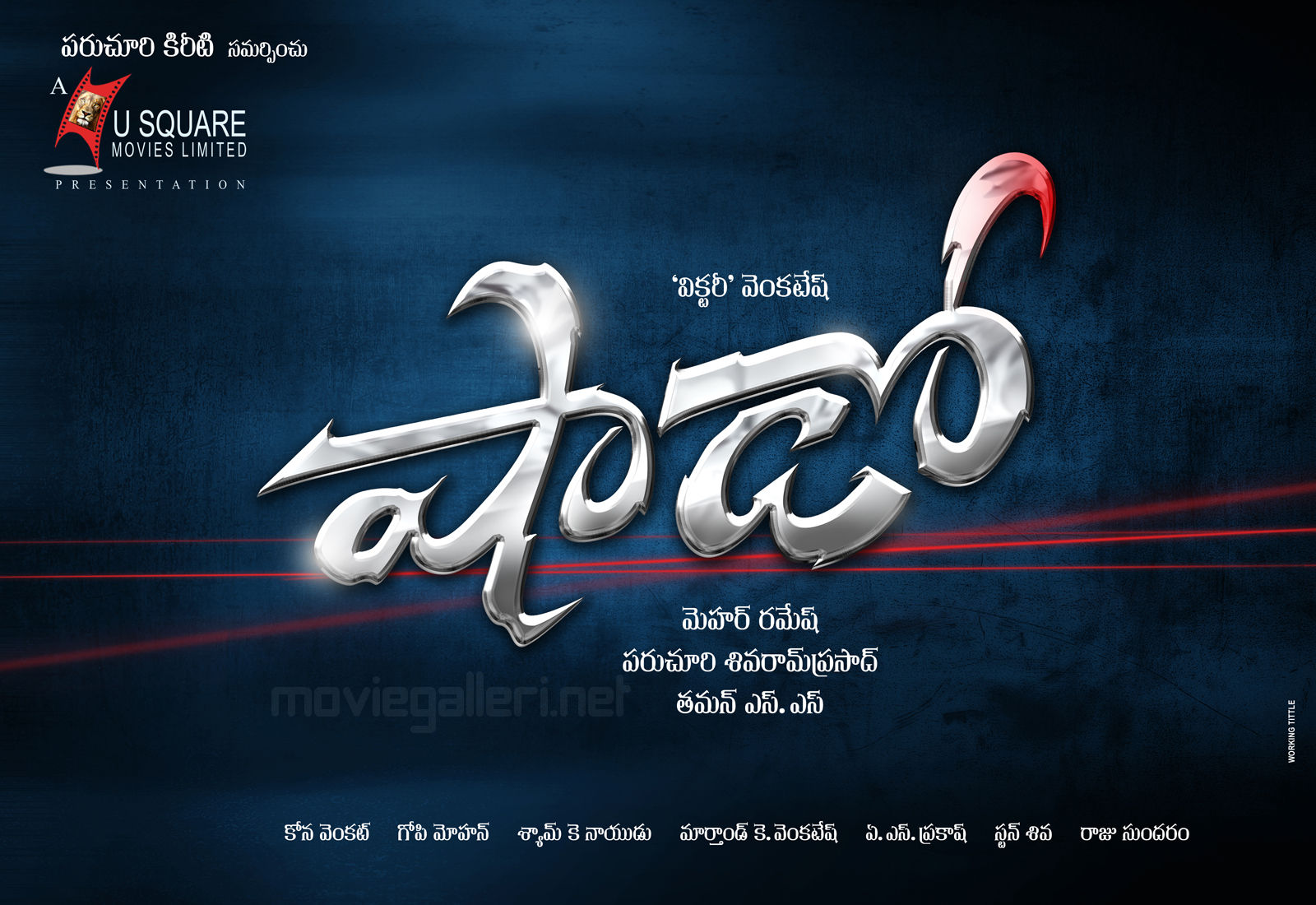 Venkatesh's Shadow (Telugu) Logo First Look Wallpapers | New Movie