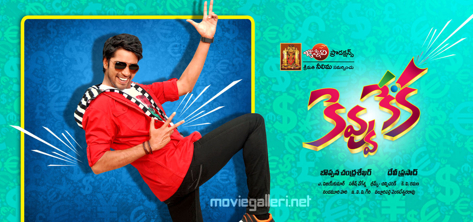 Allari Naresh Kevvu Keka Movie First Look Wallpapers