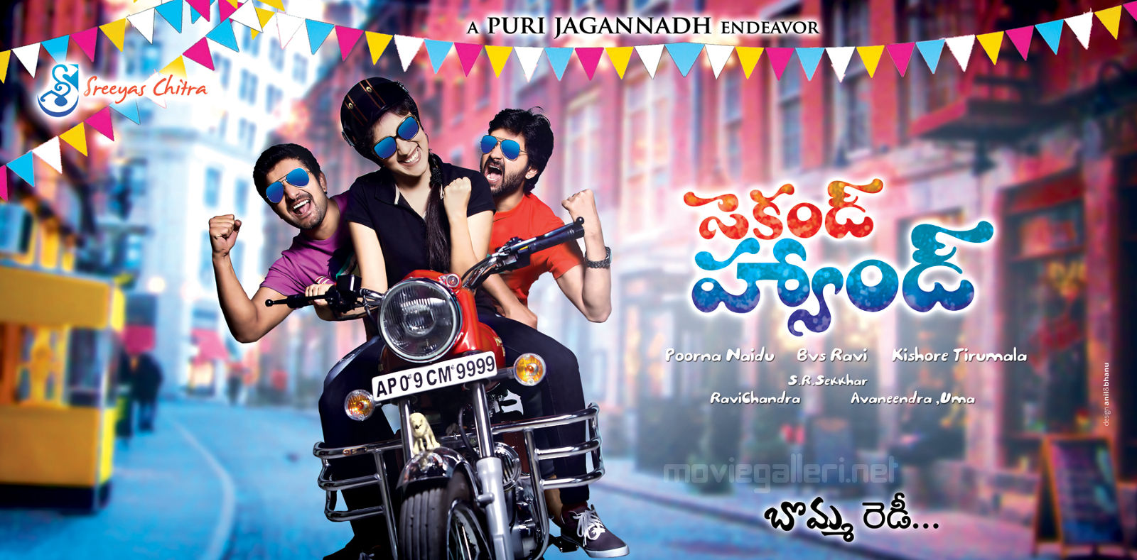 Second Hand Movie 2nd Look Wallpaper