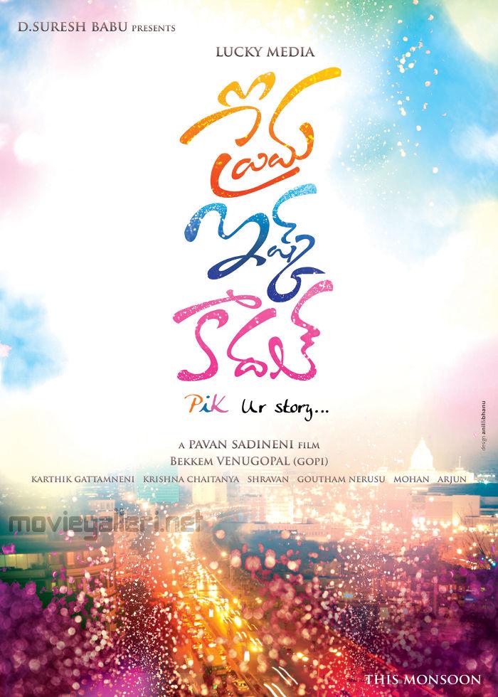 Prema Ishq Kadhal Movie First Look Poster