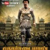 Rajinikanth Kochadaiyaan Teaser Release Posters
