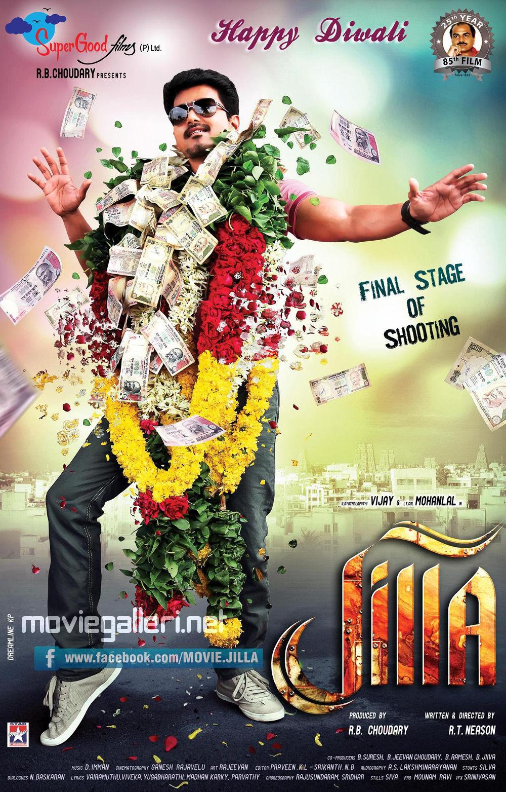 Actor Vijay's Jilla Movie First Look Poster