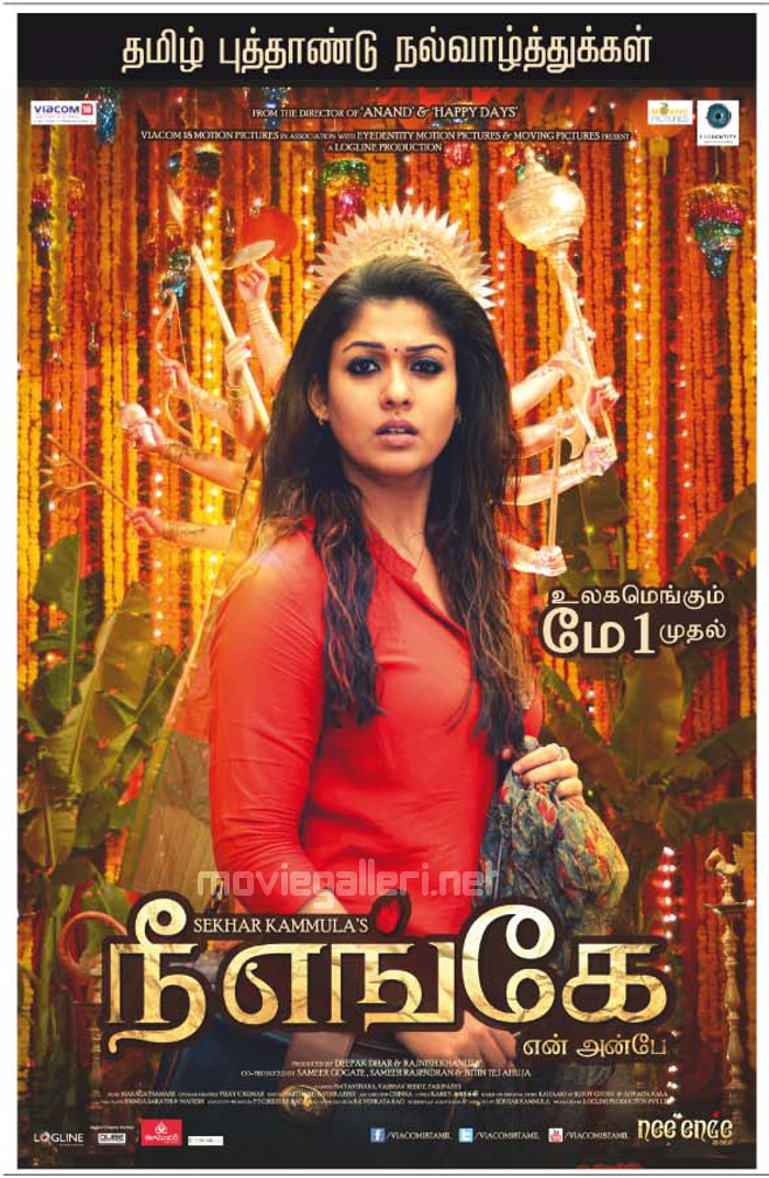 Actress Nayanthara's Nee Enge En Anbe Movie Poster