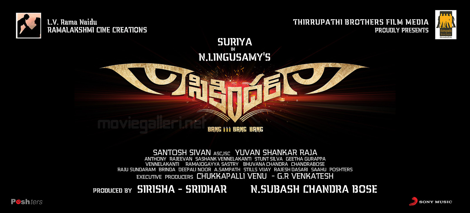 Suriya's Sikander Movie Logo Wallpaper