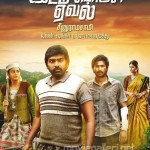 Idam Porul Eval First Look Posters
