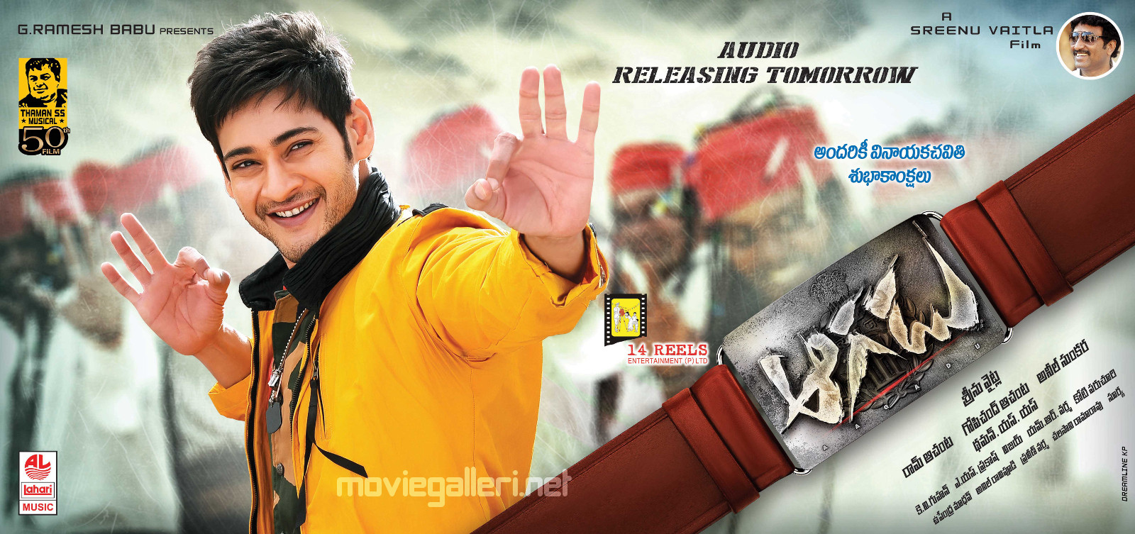 Mahesh Babu's Aagadu Movie Vinayaka Chaturthi Special Wallpapers