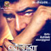 Yennai Arindhaal Pongal Special Posters