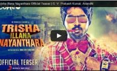 Trisha illana Nayanthara Teaser HD