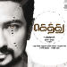 Udhayanidhi Stalin's Gethu First Look Poster