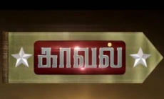 Kaaval Movie Official Teaser