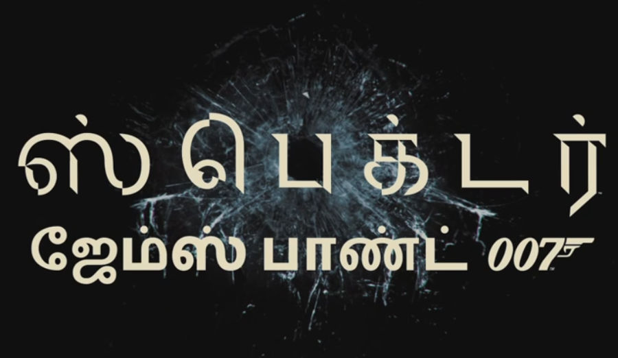 James-Bond-SPECTRE-Movie-Tamil-Logo.jpg
