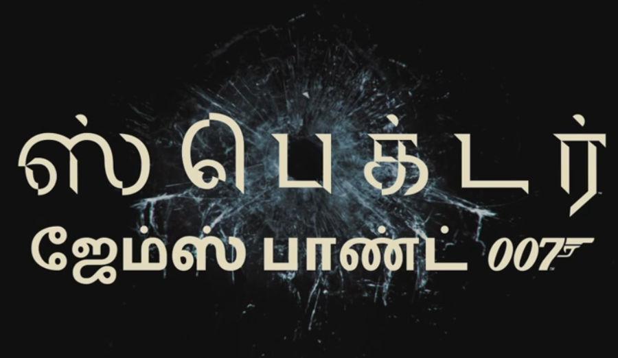 James-Bond-SPECTRE-Movie-Tamil-Logo.jpg