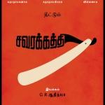 Mysskin's Savarakathi First Look Poster