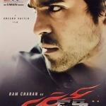 Ram Charan's Bruce Lee