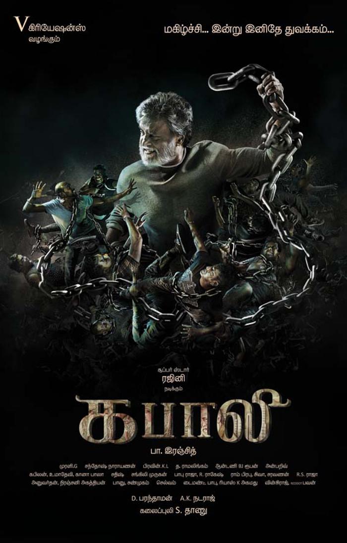Rajinikanth's Kabali Movie First Look Posters
