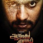 Aaraathu Sinam First Look Poster