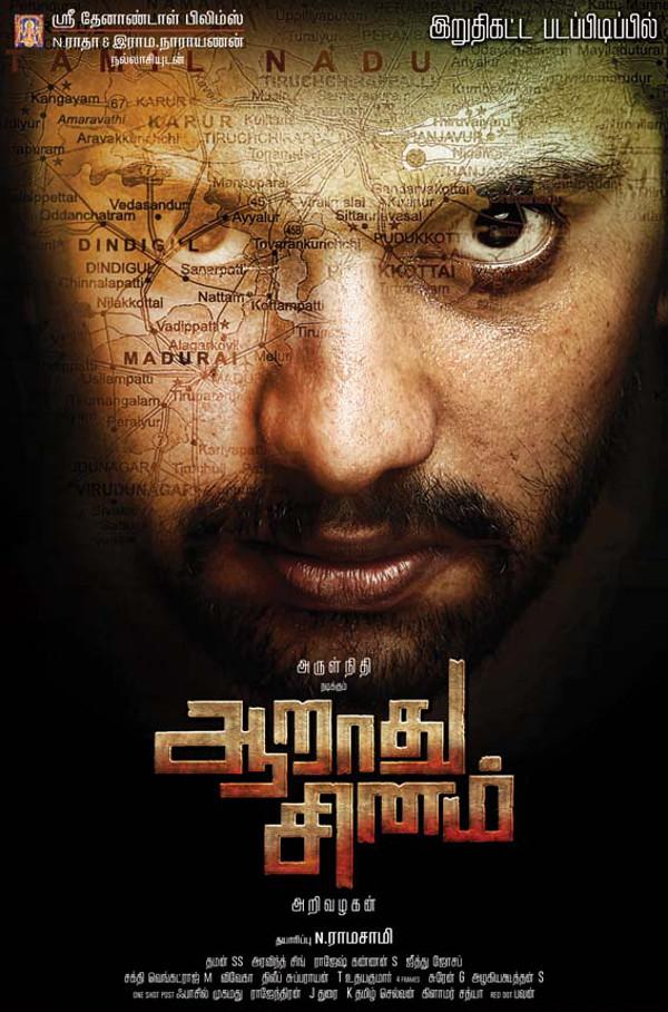 Arulnithi Tamilarasu in Aaraathu Sinam (Aaradhu Sinam) Movie First Look Poster