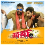 Right Right First Look Poster