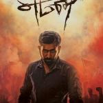 Lyca Productions – Vijay Antony's 'Yaman'
