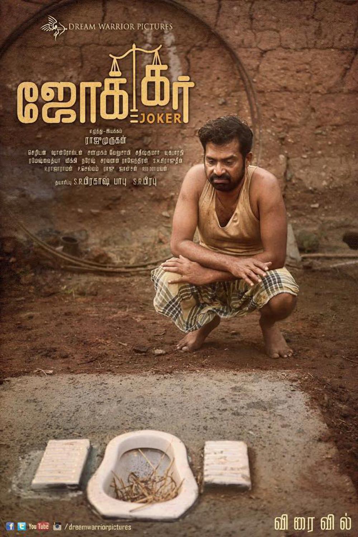 Guru Somasundaram Joker Tamil Movie First Look Poster