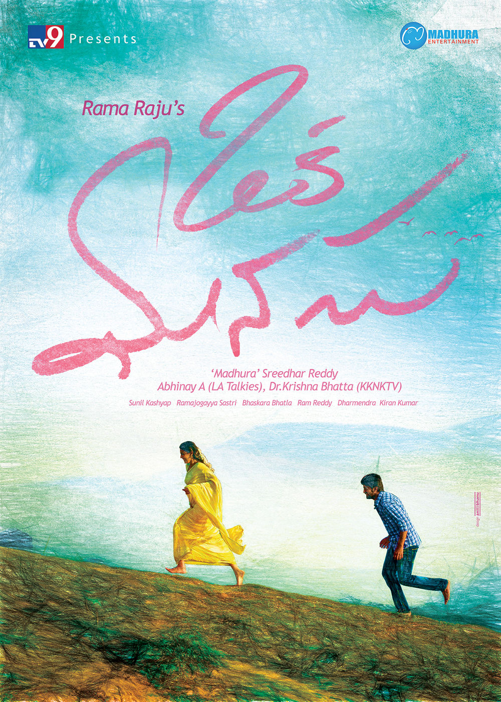 Oka Manasu Movie Pre Look Poster