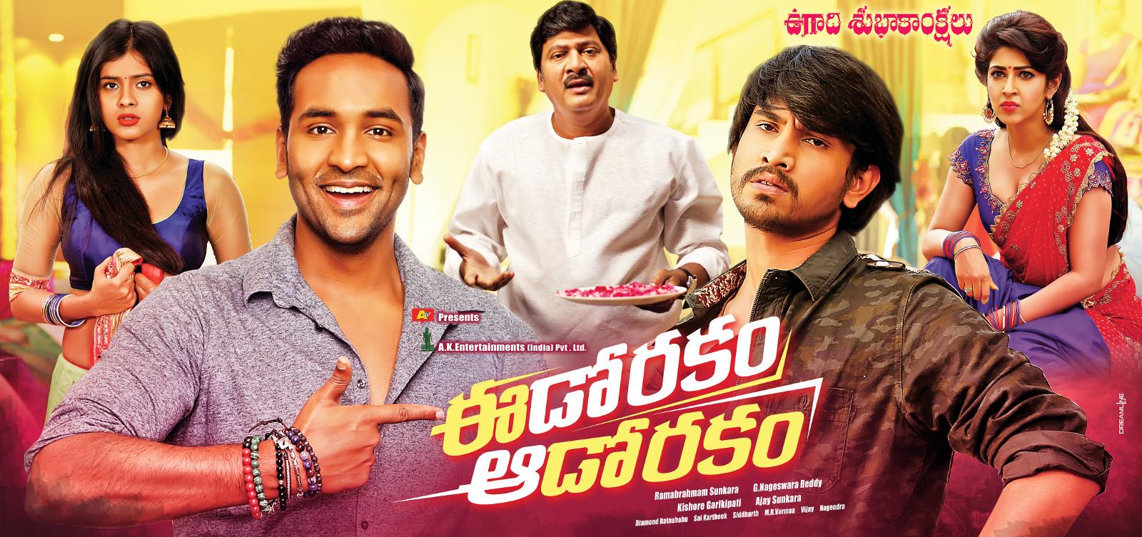 Rajendra Prasad, Heebah Patel, Manchu Vishnu, Raj Tarun, Sonarika in Eedo Rakam Aado Rakam Movie Ugadi Special Wallpaper