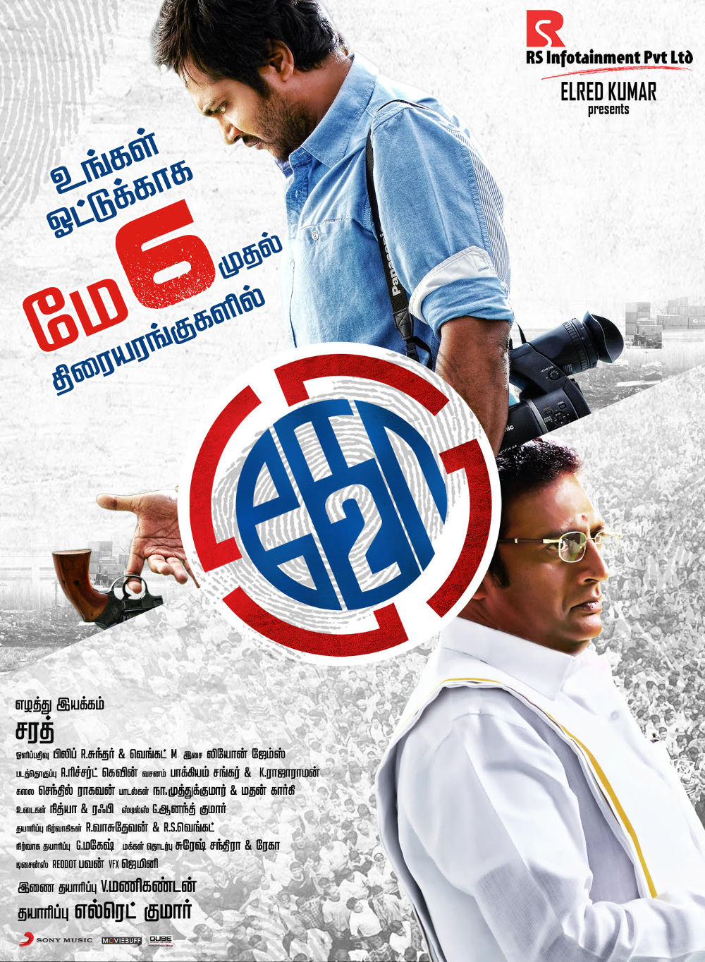 KO 2 Movie Release on May 6