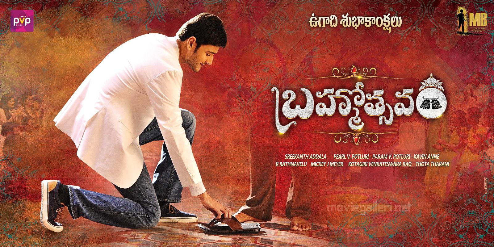 Mahesh Babu's Brahmotsavam Movie First Look Wallpaper