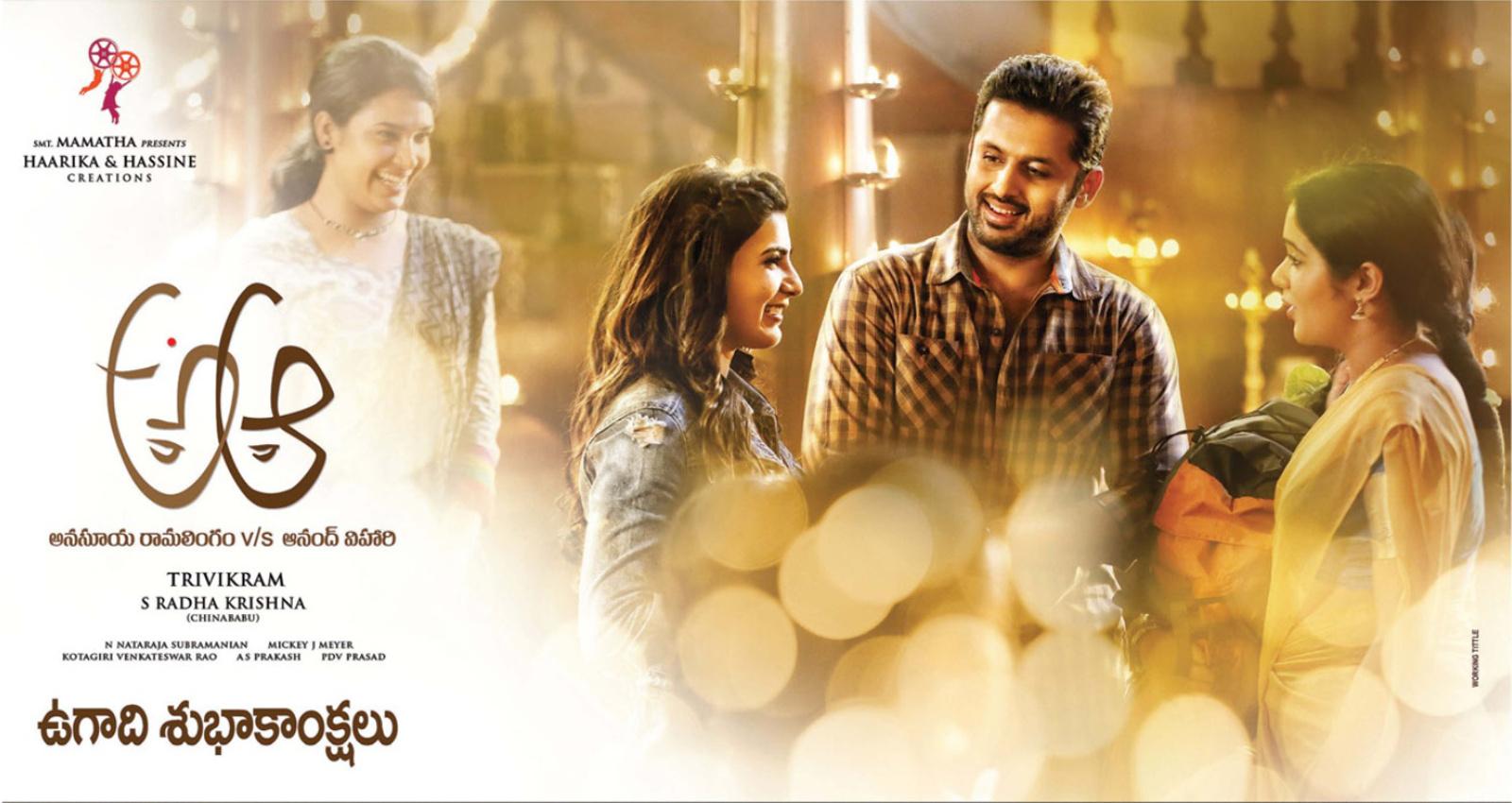 ... Aa (Anasuya Ramalingam vs Anand vihari) Movie Ugadi Special Poster