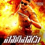 Vijay's Theri is 'Policeodu' in Telugu