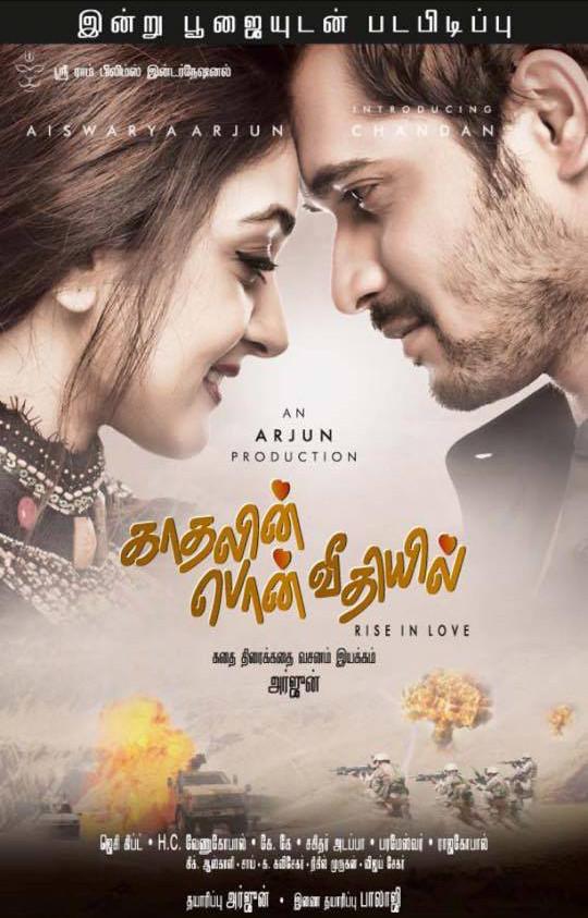 Aishwarya Arjun's Kaathalin Pon Veethiyil launched