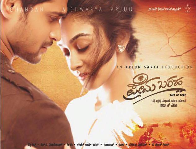 Aishwarya Arjun's Prema Baraha Kannada Movie launched