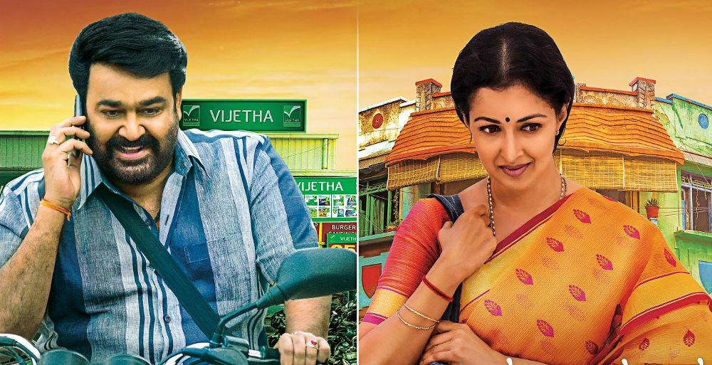 Mohanlal-Gauthami's Namadhu Movie Details