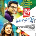 Idhu Namma Aalu Release on May 27