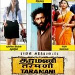 Ram's Taramani Movie Teaser Released