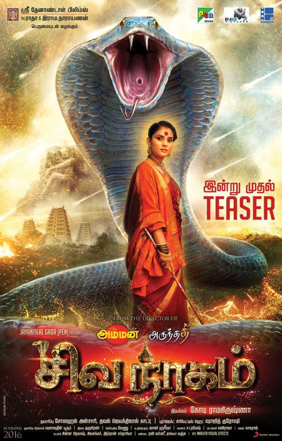 Actress Ramya Siva Nagam Movie Teaser Releasing Today