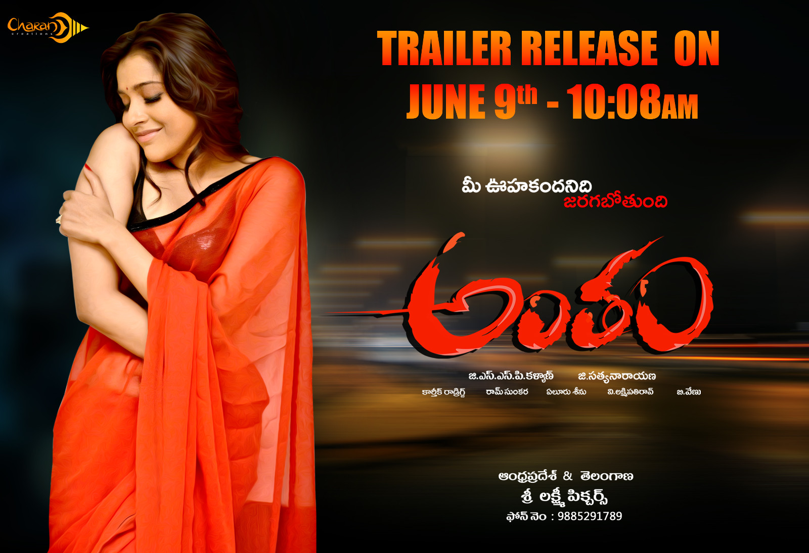 Antham Movie Trailer Release Poster | New Movie Posters