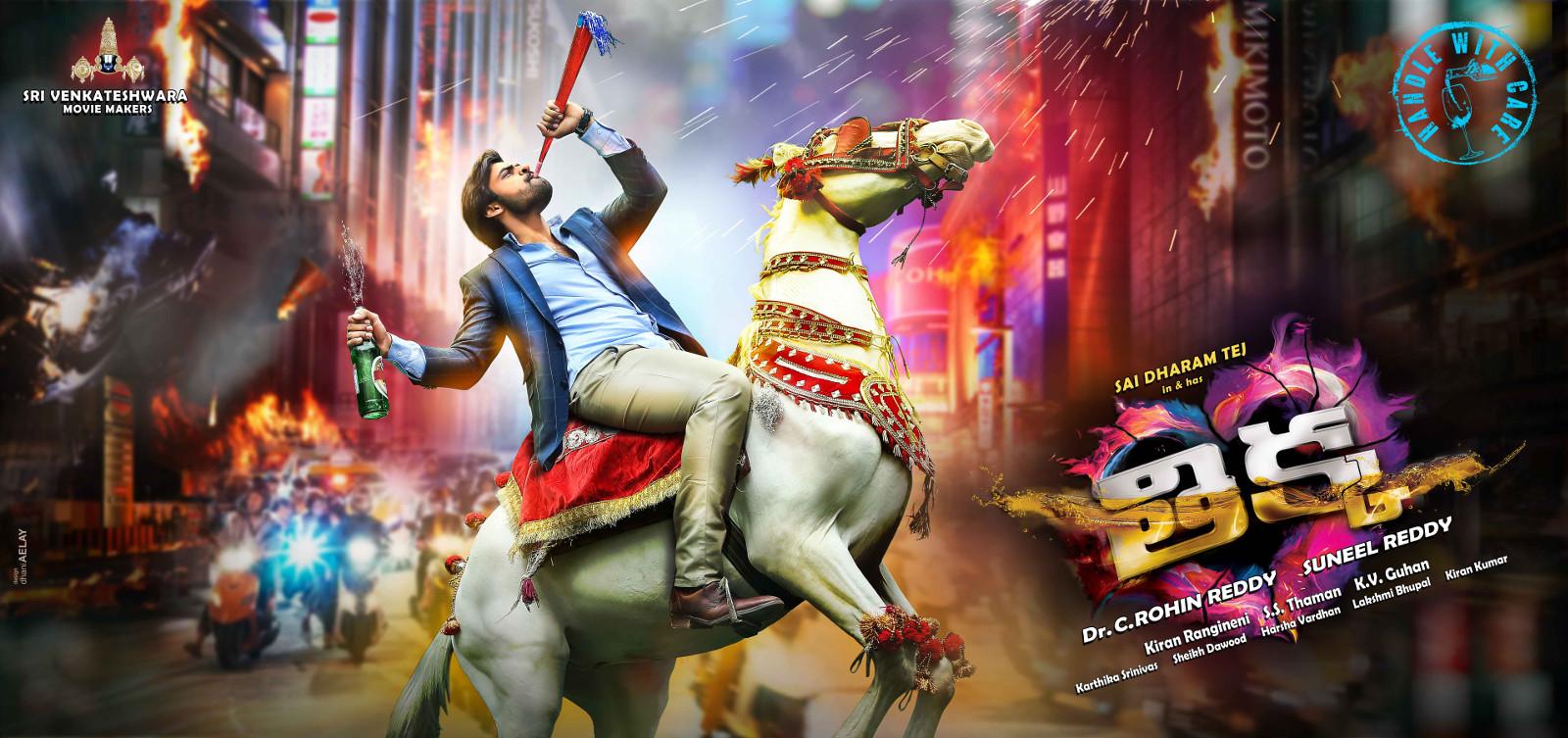 Sai Dharam Tej's Thikka Movie First Look Wallpaper