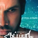 Sibiraj's Kattapava Kaanom First Look Poster