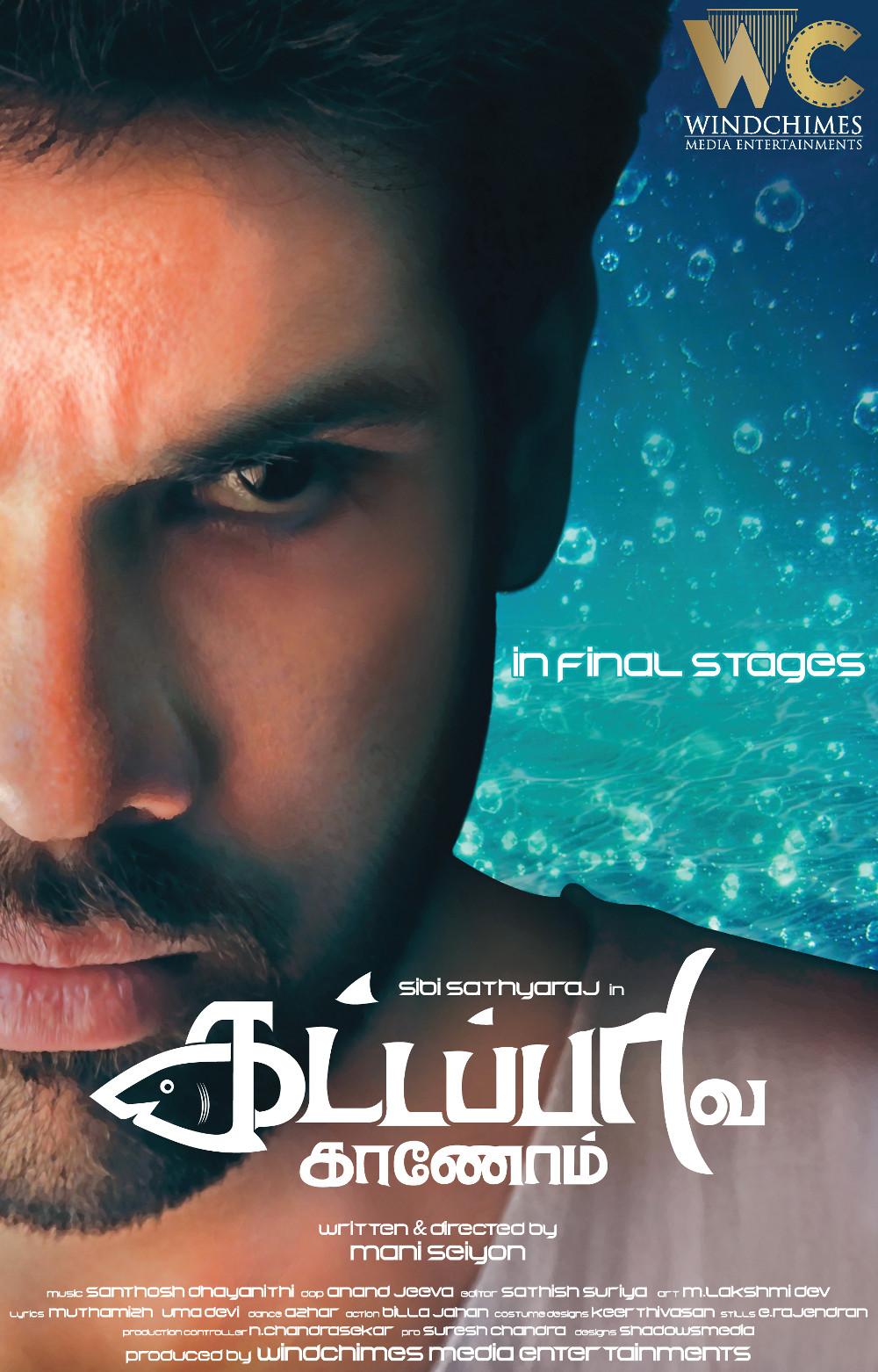 Sibiraj Kattapava Kaanom First Look Poster