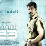 Trisha unveiled Arun Vijay's 'Kuttram 23' poster