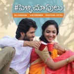 Pelli Choopulu Releasing on July 29th