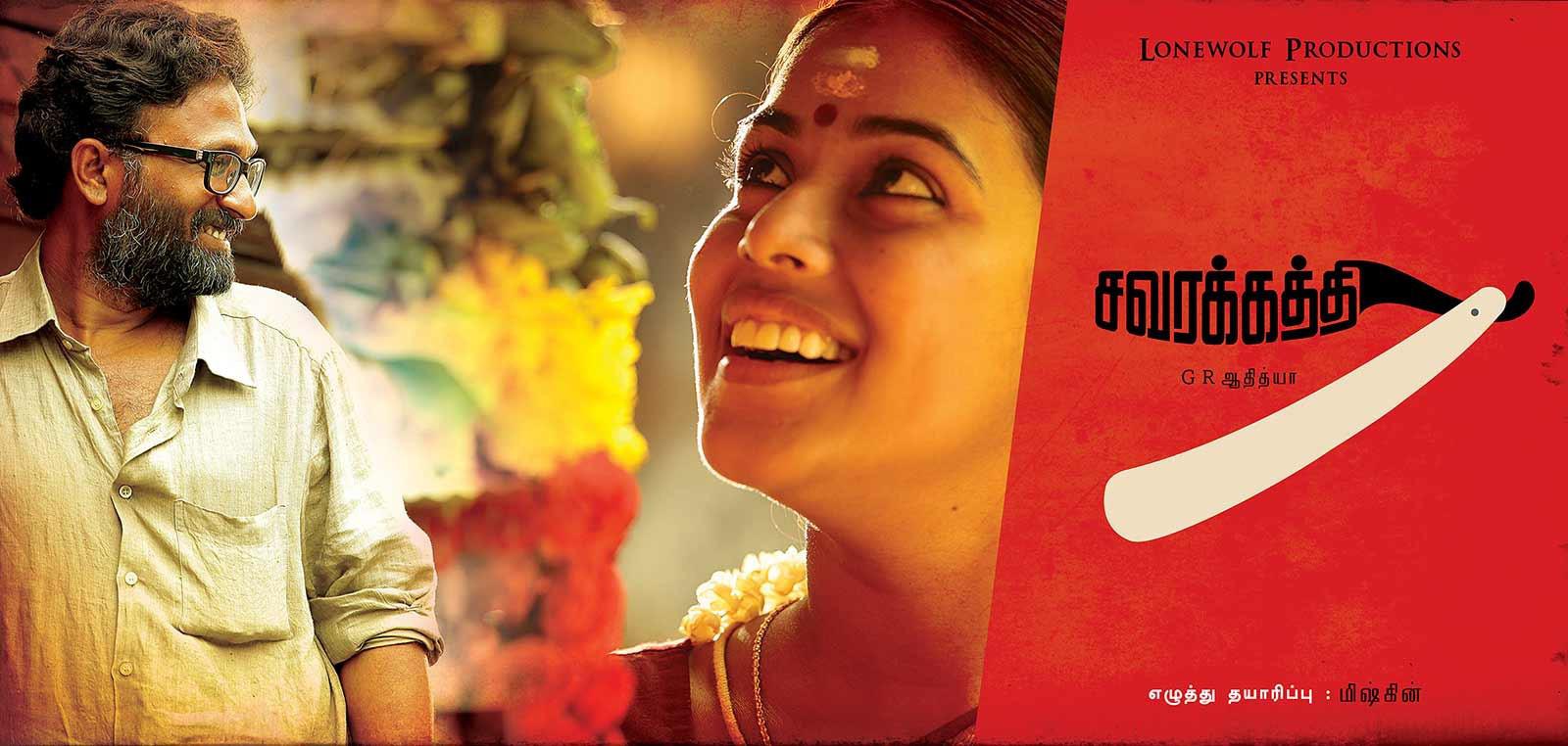 Savarakkaththi Movie First Look Wallpapers